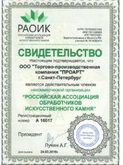 PROART член РАОИК