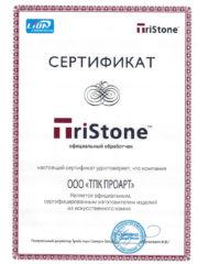 PROART надежный партнер TRISTONE
