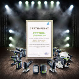 Proart приняли в FESTOOL Professional CLub