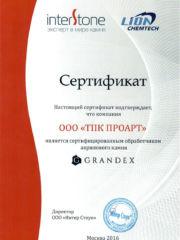 PROART надежный партнер GRANDEX